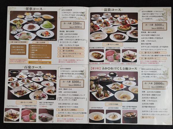 民生 コース料理2