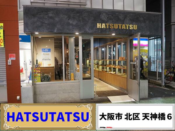 HATSUTATSU 外観