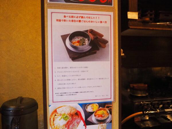 蟹釜飯 食べ方