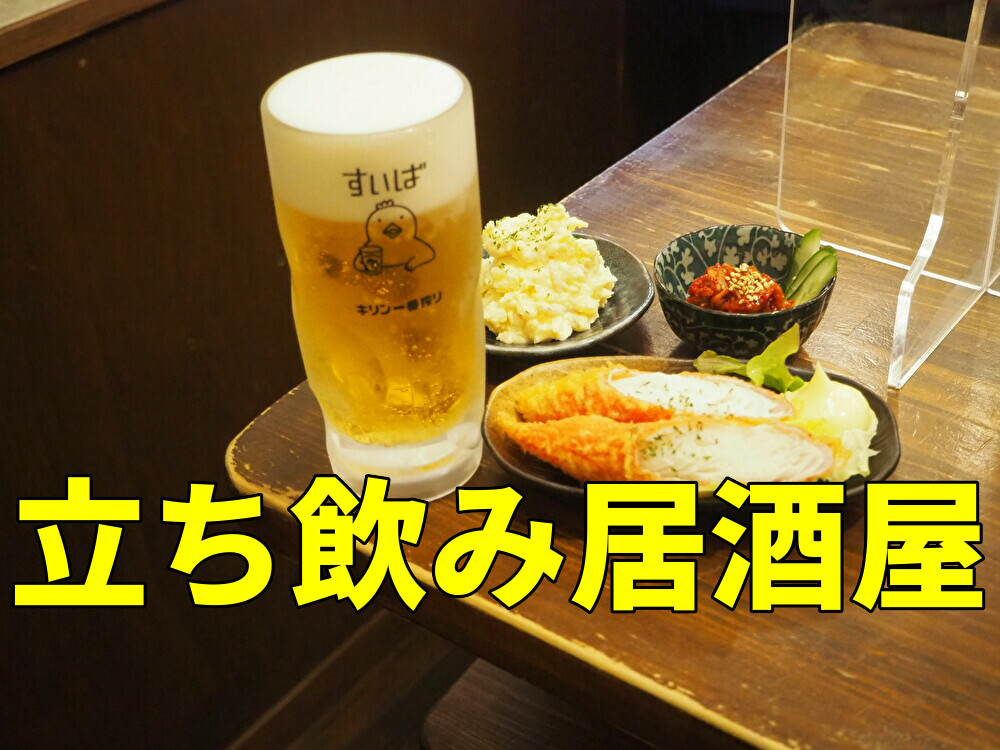 京都市 すいば 立ち飲み居酒屋