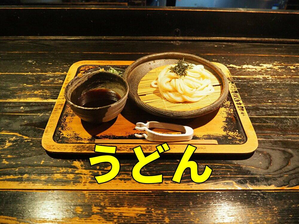山本麺蔵 うどん アイキャッチ