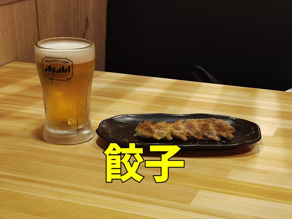歩兵 餃子 アイキャッチ