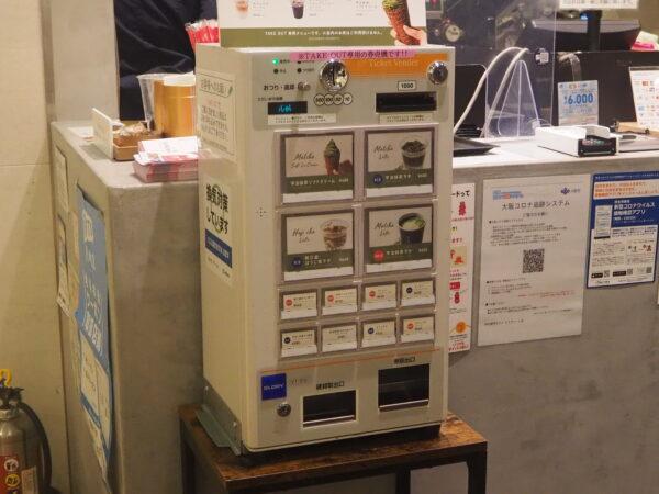 テイクアウト 自販機