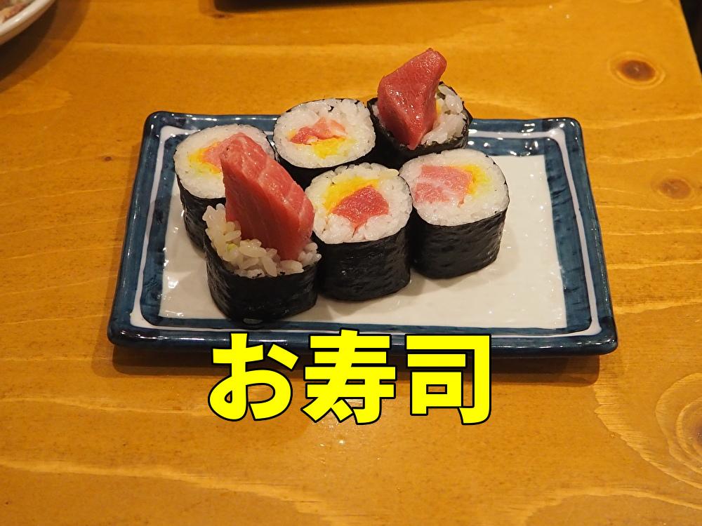 さしす お寿司 アイキャッチ