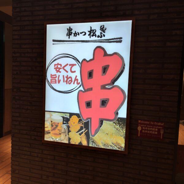 串カツ 松葉