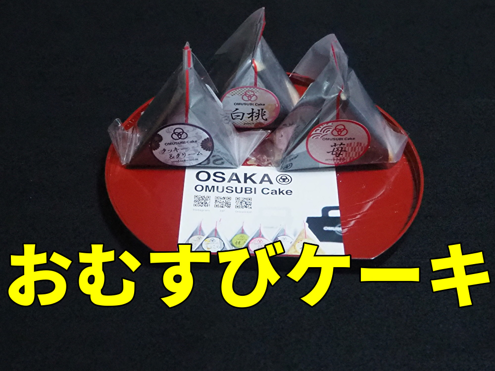 大丸梅田店 おむすびケーキ アイキャッチ