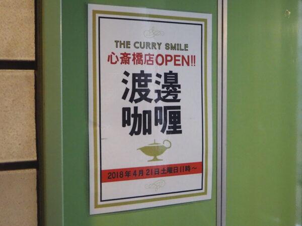 渡邊カリー 心斎橋店