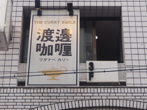 渡邊カリー 外観2