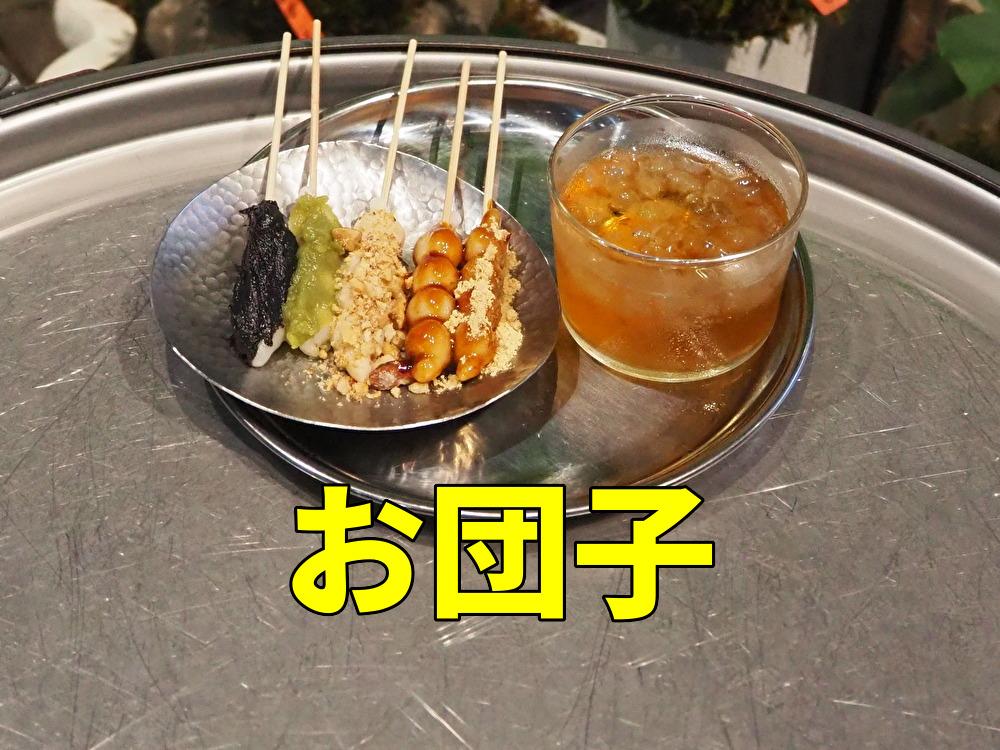SHIZEN アイキャッチ 団子