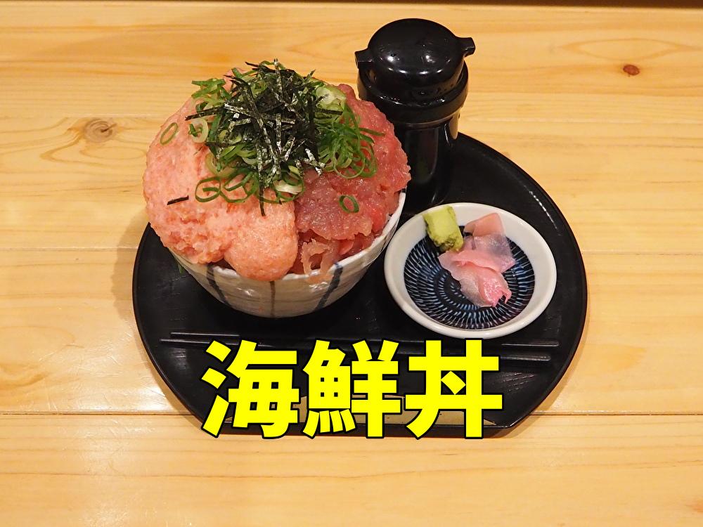 魚楽 アイキャッチ 海鮮丼