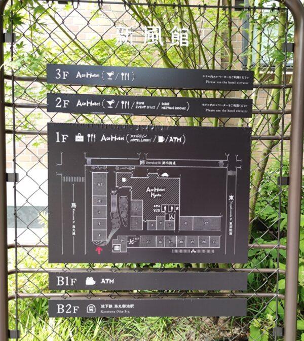 新風館 MAP