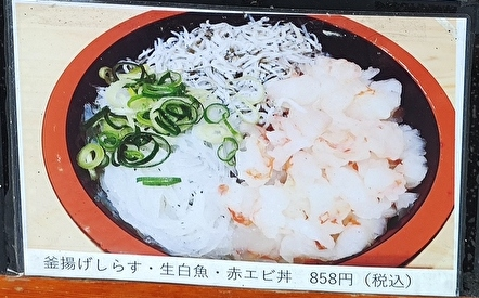 釜揚げしらす・生白魚・赤エビ丼