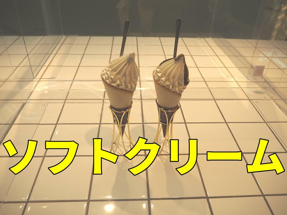 シルクレーム アイキャッチ ソフトクリーム