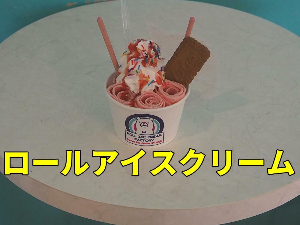 ロールアイスクリームファクトリー アイス アイキャッチ