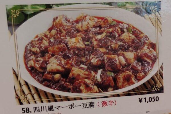 麻婆豆腐 激辛