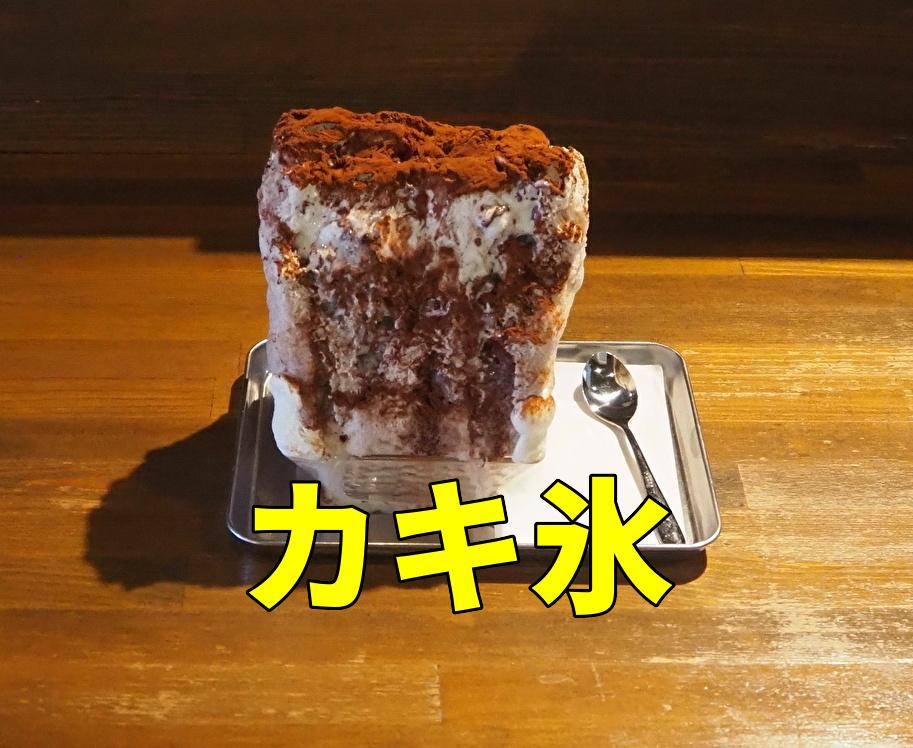 マツシタキッチン アイキャッチ カキ氷