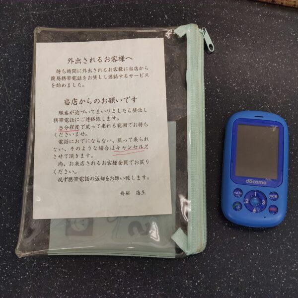 舟屋 携帯