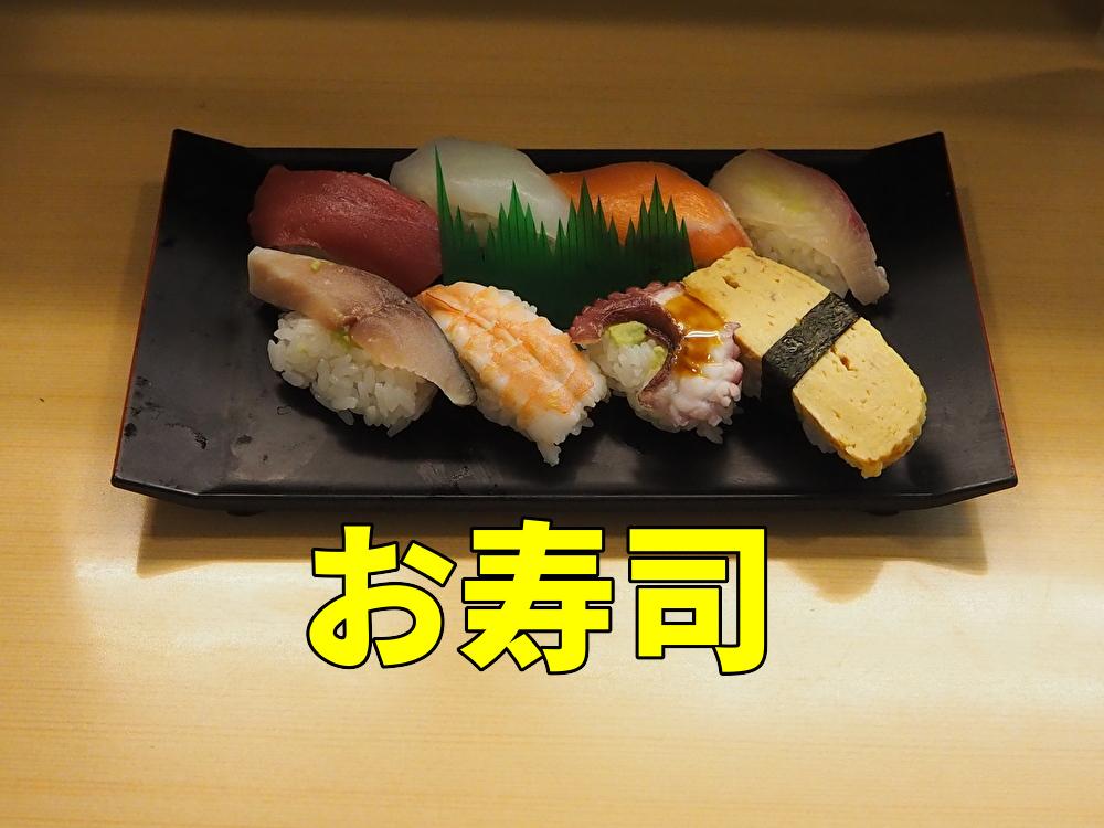 ときすし アイキャッチ お寿司